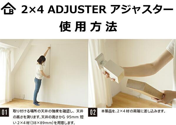 アジャスター使用方法1