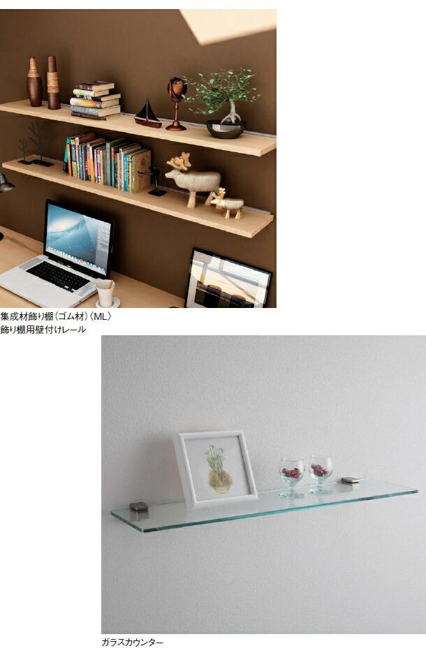 集成材飾り棚/ガラスカウンター