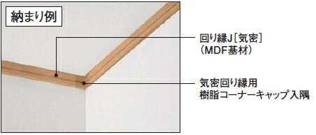 回り縁J(MDF基材)