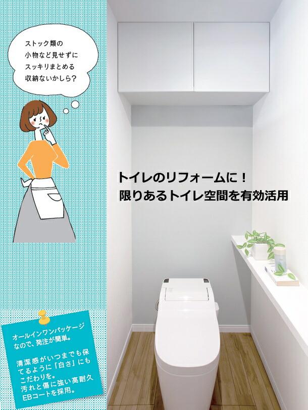 トイレ上部収納