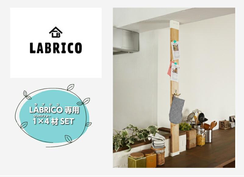 LABRICO ラブリコ 専用 1×4材 SET