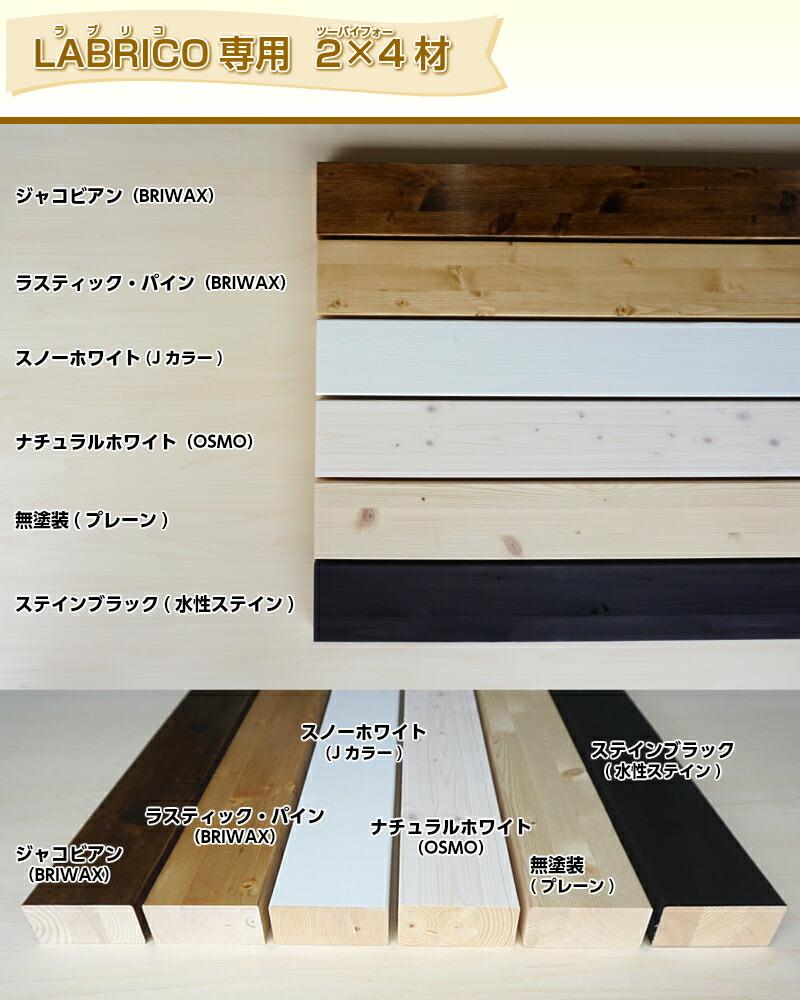2×4材 カラーバリエーション