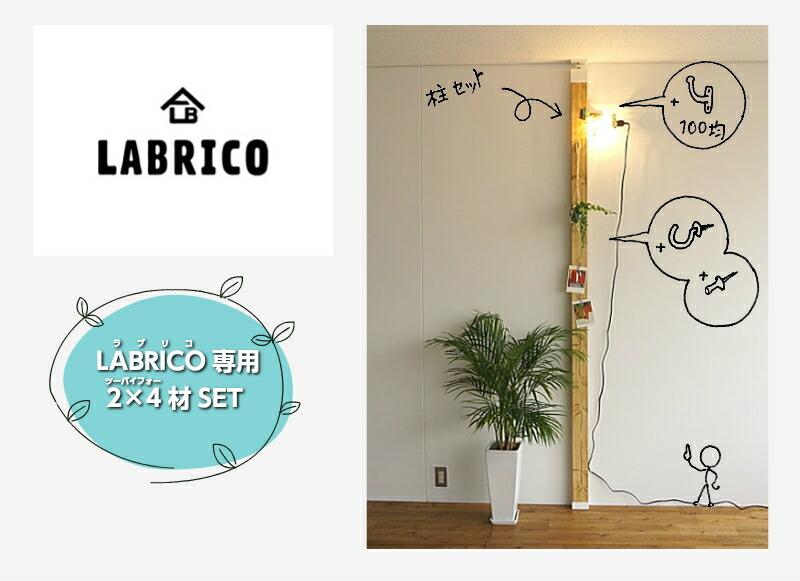LABRICO ラブリコ 専用 2×4材 SET