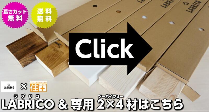 ラブリコ 2×4SET Click