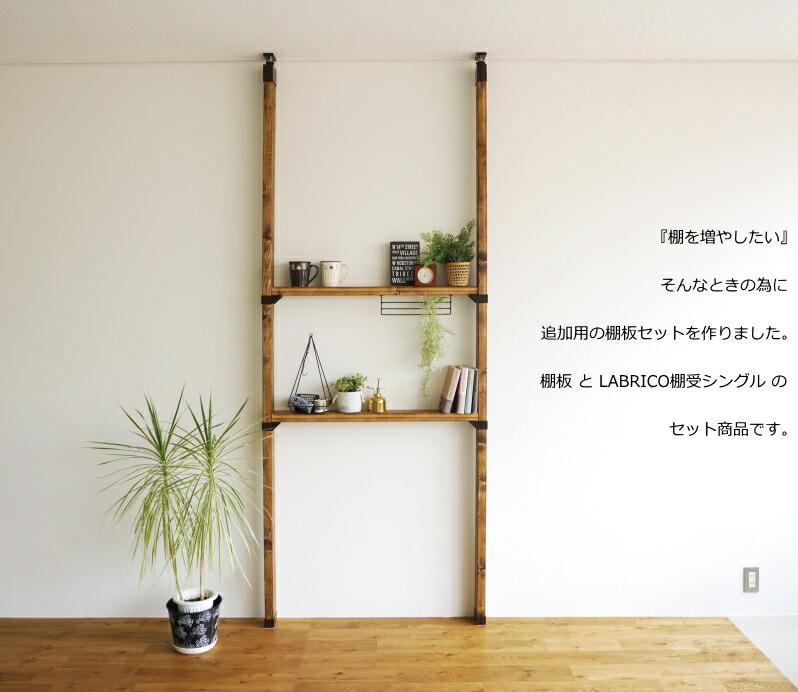2×4棚板セット