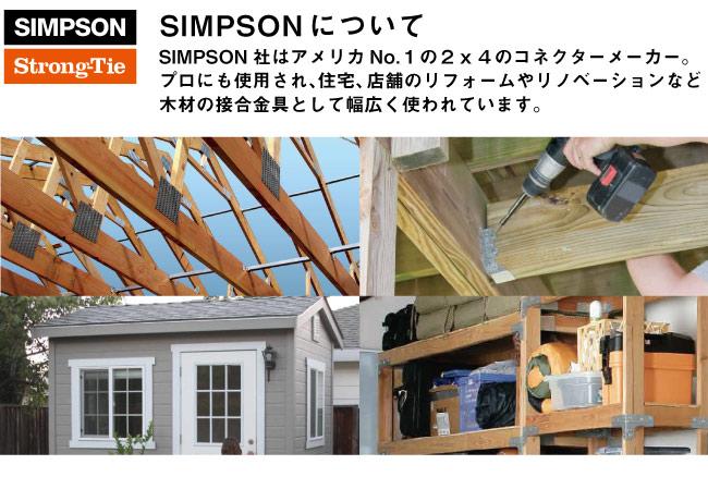 DIYテーブルキット シンプソンについて SIMPSON