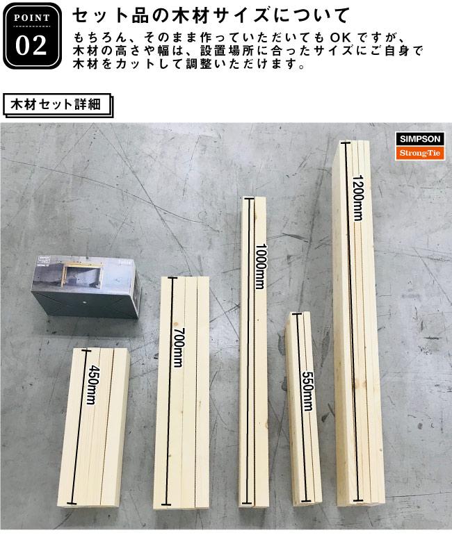 DIYテーブルキット シンプソン金具 木材