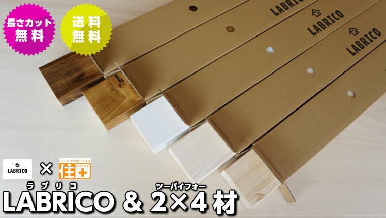 LABRICO専用2×4材