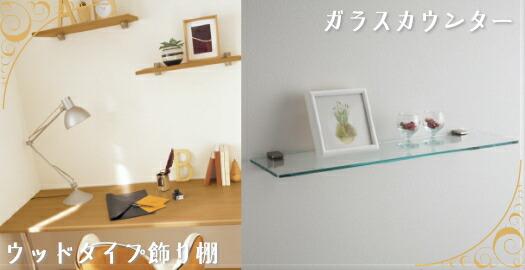 DIY リフォーム建材 DIY リフォーム建材壁面カウンター