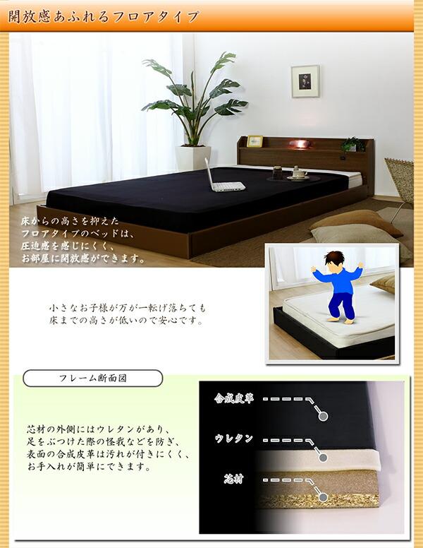 開放感あふれるフロアタイプ 床からの高さを抑えたフロアタイプのベッドは、圧迫感を感じにくく、お部屋に開放感ができます。小さなお子様が万が一転げ落ちても床までの高さが低いので安心です。 フレームの断面 芯材の外側にはウレタンがあり、足をぶつけた際の怪我などを防ぎ、表面の合成皮革は汚れが付きにくく、お手入れが簡単にできます。
