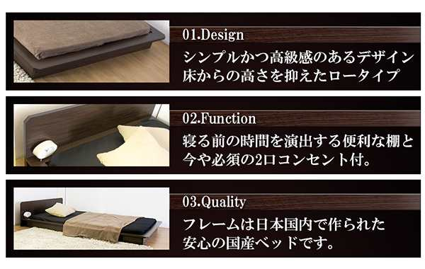 シンプルかつ高級感のあるデジアン 床からの高さを抑えたロータイプ 寝る前の時間を演出する便利な棚と今や必須の2口コンセント付 フレームは日本国内で造られた安心の国産ベッドです。