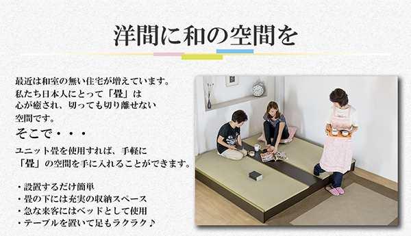 洋室に和の空間を 最近は和室の無い住宅が増えています。私たち日本人にとって「畳」は心が癒され、切っても切り離せない空間です。そこで・・・ユニット畳を使用すれば、手軽に「畳」の空間を手に入れる事が出来ます。 設置するだけ簡単 畳の下には充実の収納スペース 急な来客にはベッドして使用 テーブルを置いて足もラクラク