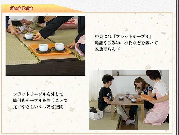 中央には「フラットテーブル」雑誌や飲み物、小物などを置いて家族団らん フラットテーブルを外して脚付きテーブルを置くことで、足に優しいくつろぎ空間。