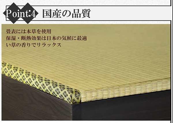 国産の品質 畳表には本い草を使用 保湿・断熱効果は日本人の気候に最適 い草の香りでリラックス