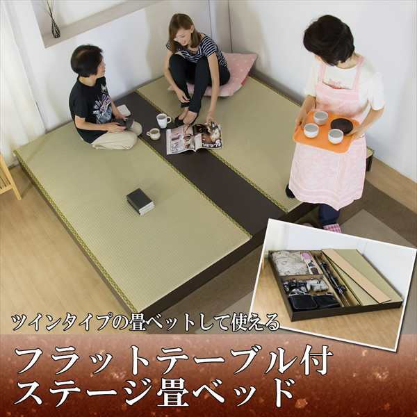 ツインタイプの畳ベッドとして使える フラットテーブル付ステージ畳ベッド