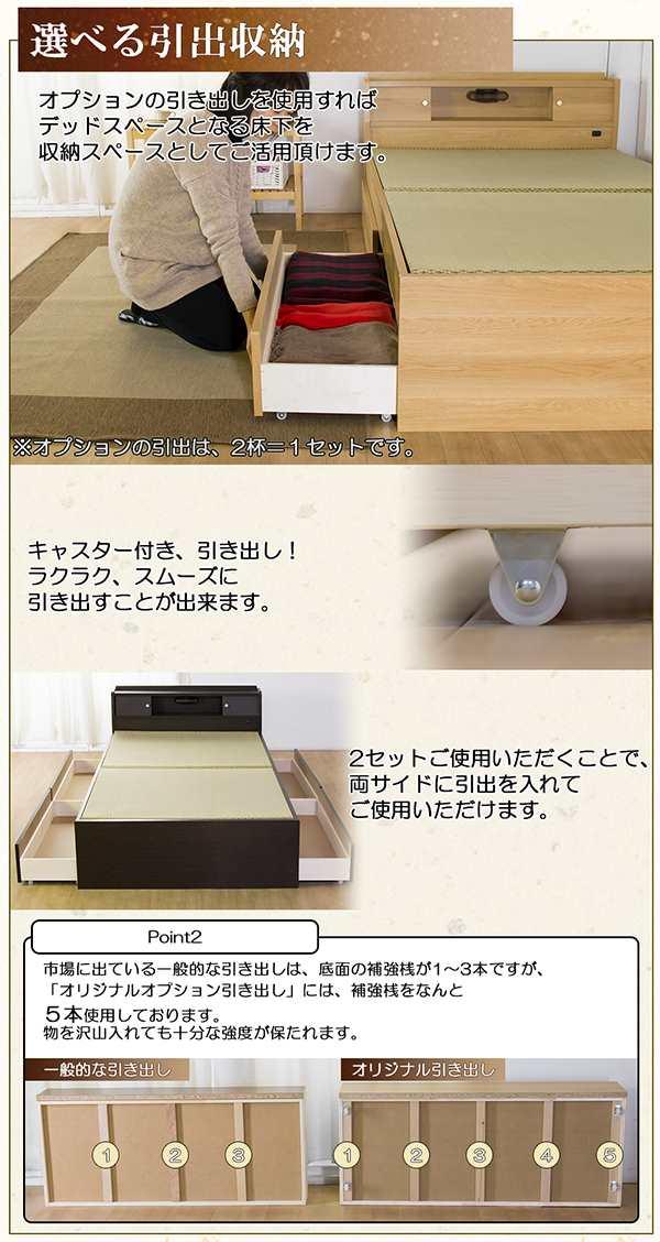 選べる引き出し収納 オプションの引き出しを使用すれば、デッドスペースとなる床下を収納スペースとしてご活用頂けます。※オプションの引き出しは2杯=1セットです。キャスター付、引き出し!ラkルアクスムーズに引きだすことが出来ます。 2セットご使用いただくことで、両サイドに引き出しをいれてご使用頂けます。 市場に出ている一般的な引出は、底面の補強桟が1~3本ですが、オリジナルオプション引き出しには補強桟をなんと5本使用しております。