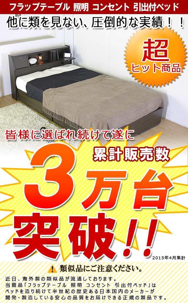 枕元照明 フラップ扉 コンセント ベッド下収納 棚・照明付多収納ベッド