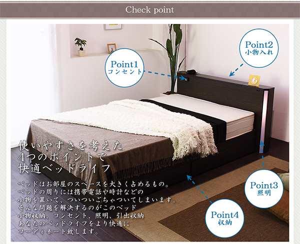 使いやすさを考えた4つのポイントで快適ベッドライフ ベッドはお部屋のスペースを大きく占める物ベッドの周りには携帯電話や時計などの小物を置いて、ついついごちゃついてしまいます。そんな問題を解決するのがこのベッド 小物収納、コンセント、照明、引出収納、あなたのベッドライフをより快適にコーディネート致します。