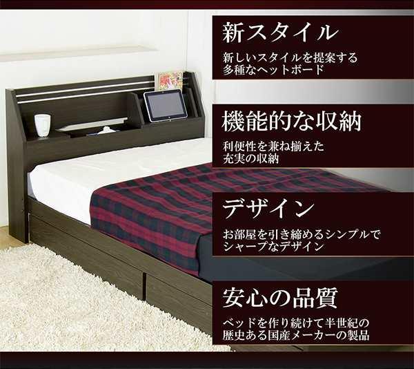機能的な収納 お部屋を引き締めるシンプルでシャープなデザインベッドを造り続けて半世紀の歴史ある国産メーカーの製品