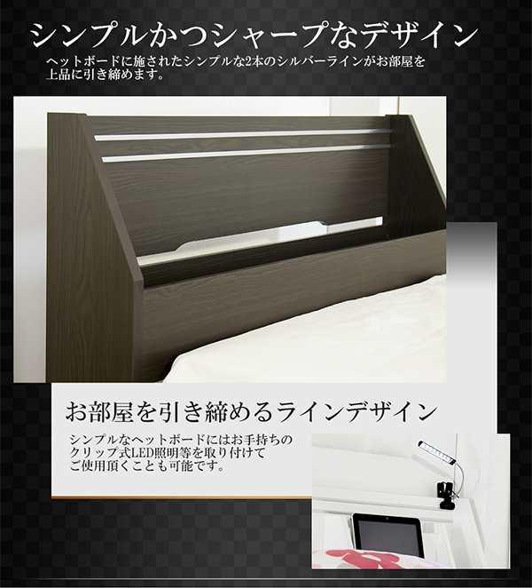 シンプルかつシャープなデザイン ヘットボードに施されたシンプルな2本のシルバーラインがお部屋を上品に引き締めます。