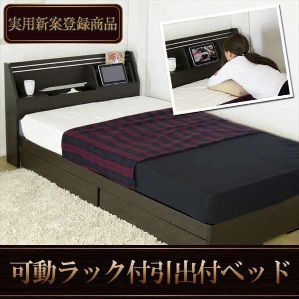 実用新案登録商品 可動ラック付引出付ベッド