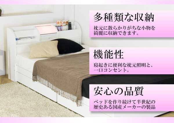 多種類な収納 枕元に散らかりがちな小物を綺麗に収納できます。 機能性 寝起きに便利な枕元照明と、一口コンセント。 安心の品質 ベッドを造り続けて半世紀の歴史ある国産メーカーの製品です。