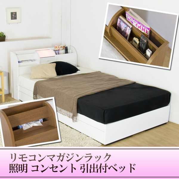 リモコンマガジンラック 照明 コンセント 引出付ベッド