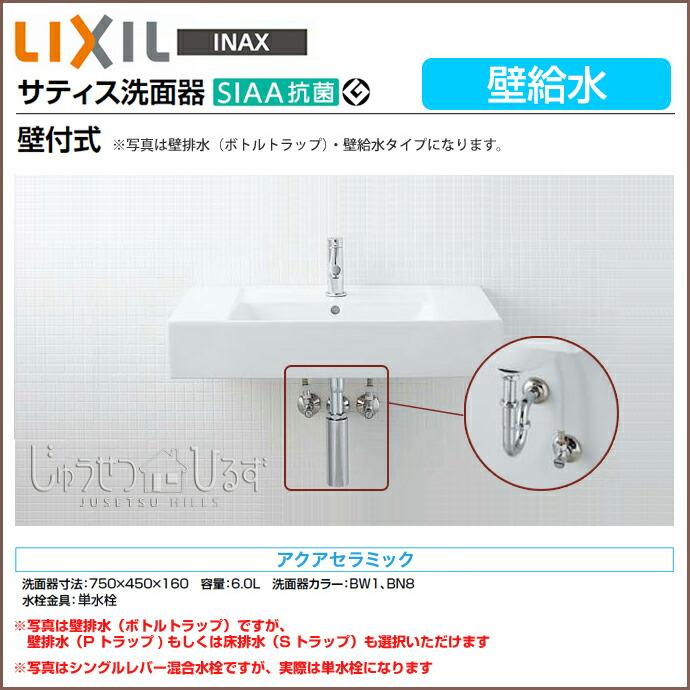楽天市場送料無料lixil リクシル 洗面器サティス洗面器 壁給水