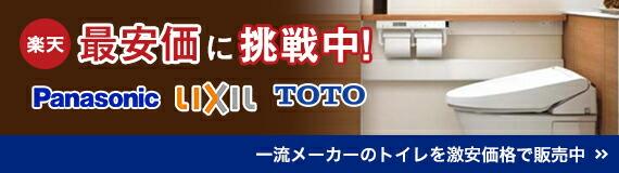 トイレ 楽天最安価に挑戦中!