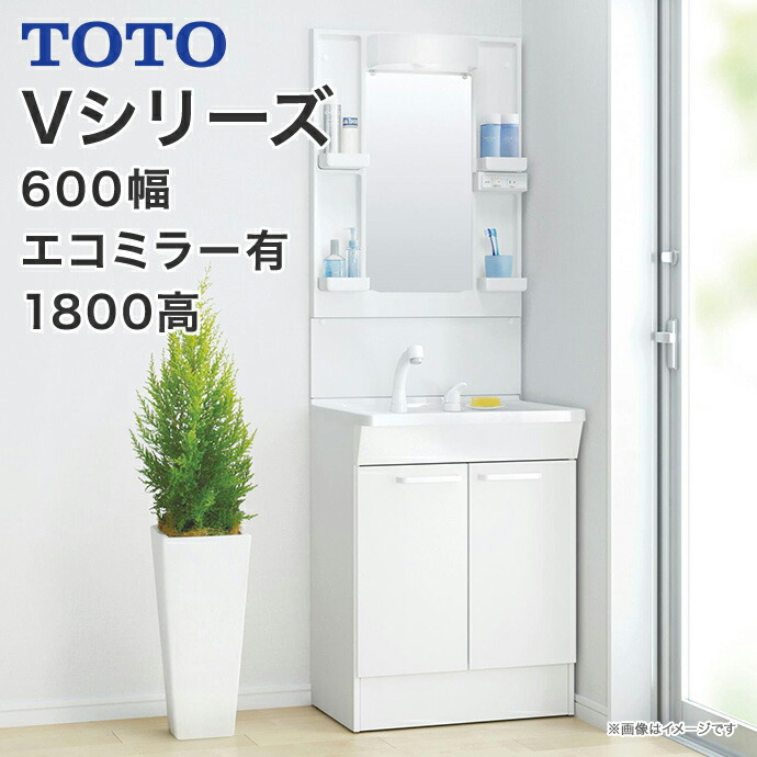 TOTO Vシリーズ