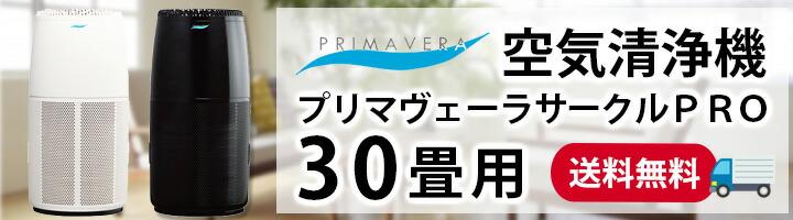 送料無料 アルシステム プリマヴェーラ サークル PRO OP-Z751A ホワイト ブラック 空気清浄機