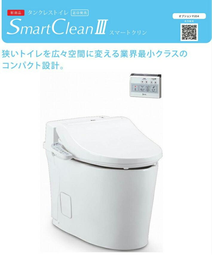 トイレ 送料無料 スマートクリーン3 ジャニス 床排水200mm SMA8200SGB ピュアホワイト 在庫有りなら即日出荷可能 便器 タンクレス