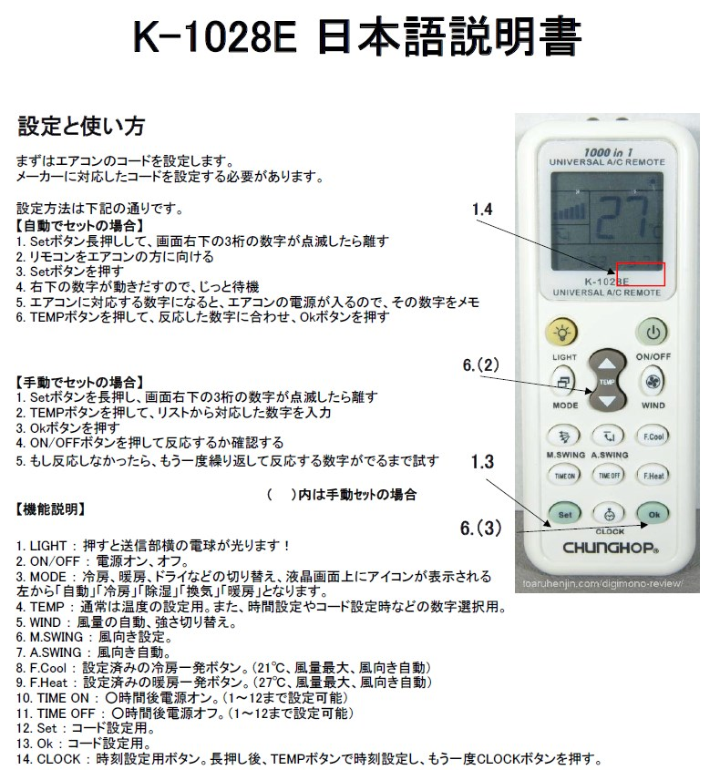 Chunghop k 1028e Manual How to set remote codes
