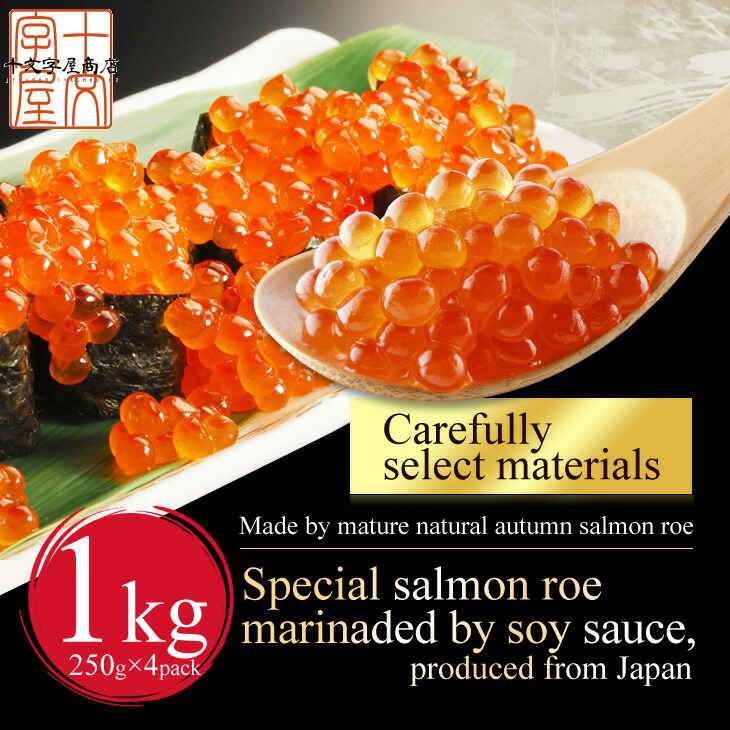 500 g of year-end and New Year year-end present year-end presents soaked in  large drop of salmon roe soy sauce from Hokkaido for the gift-giving that