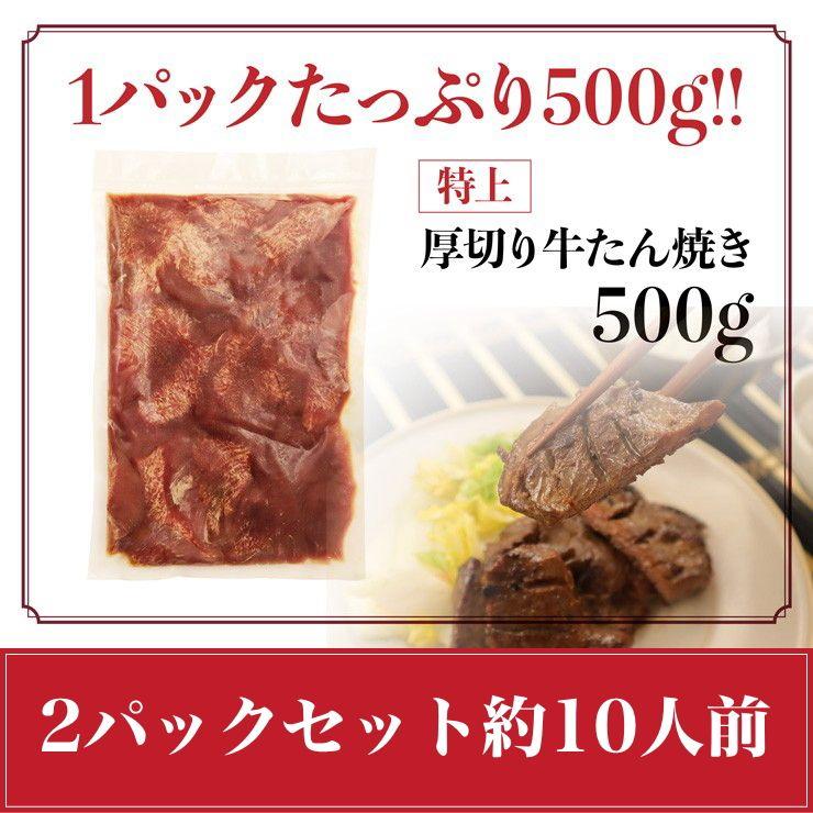 熟成厚切り牛たん1kg