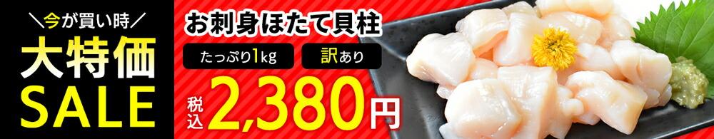 宮城WEB物産展SALE