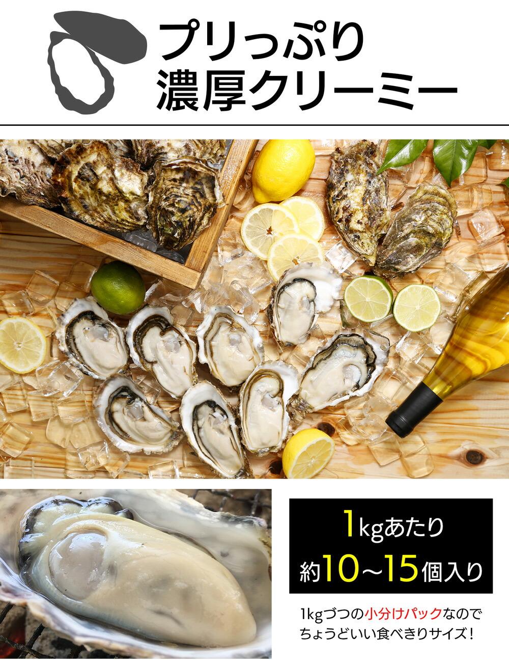 冷凍殻付き牡蠣