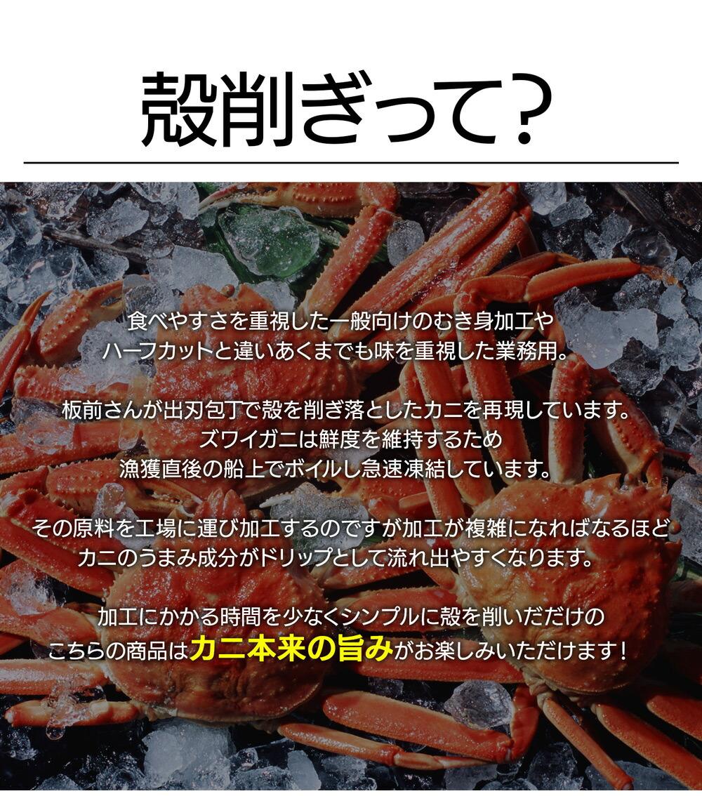 カット済みボイルずわい蟹