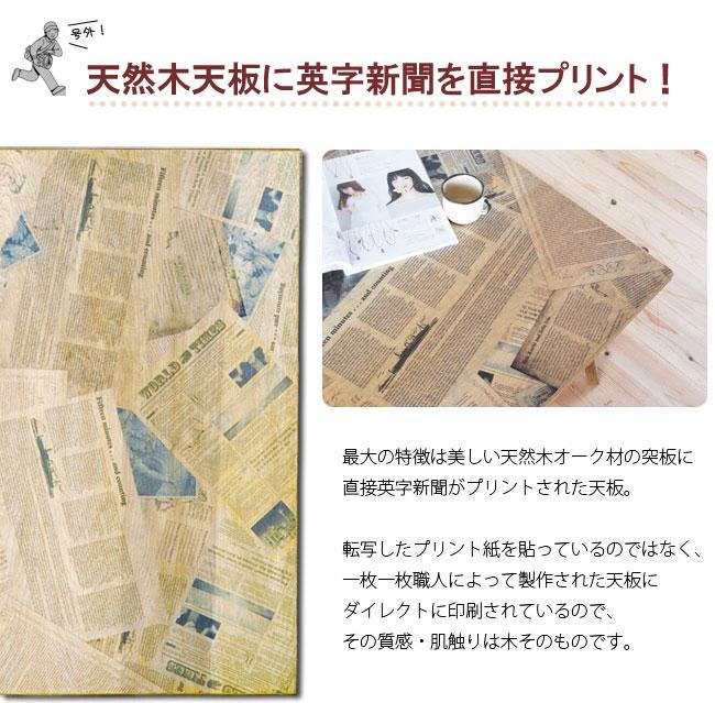 天然木天板に英字新聞を特設プリント