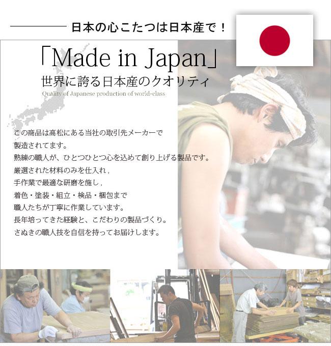 日本の心はこたつは日本産で!