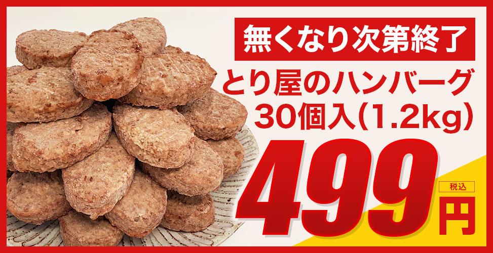 【訳あり】とり屋のハンバーグ 40g×30個入