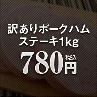 【訳あり】ポークハムステーキ 1kg