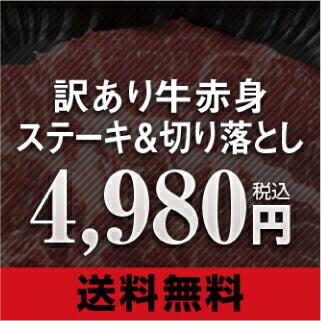 送料無料【訳あり】九州産 牛赤身カット ステーキ&切り落としセット(赤身ステーキ700g、切り落とし400g、合計1.1kg)