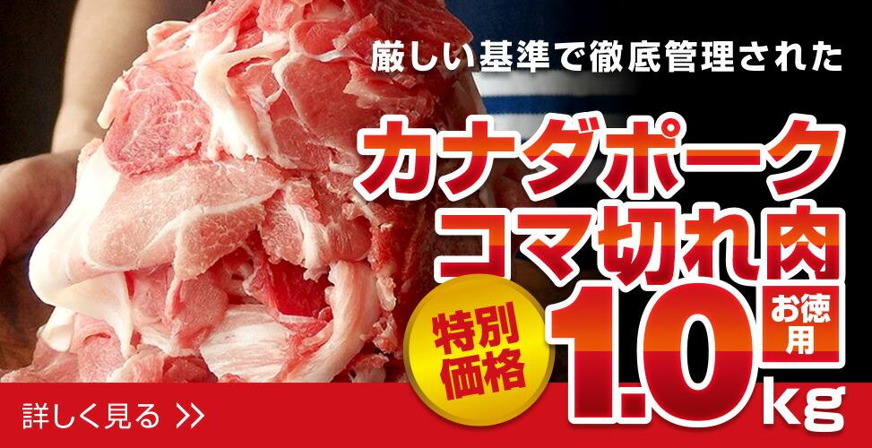 カナダポークコマ切れ肉