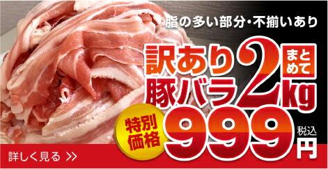 訳あり豚バラ切り落とし2kg