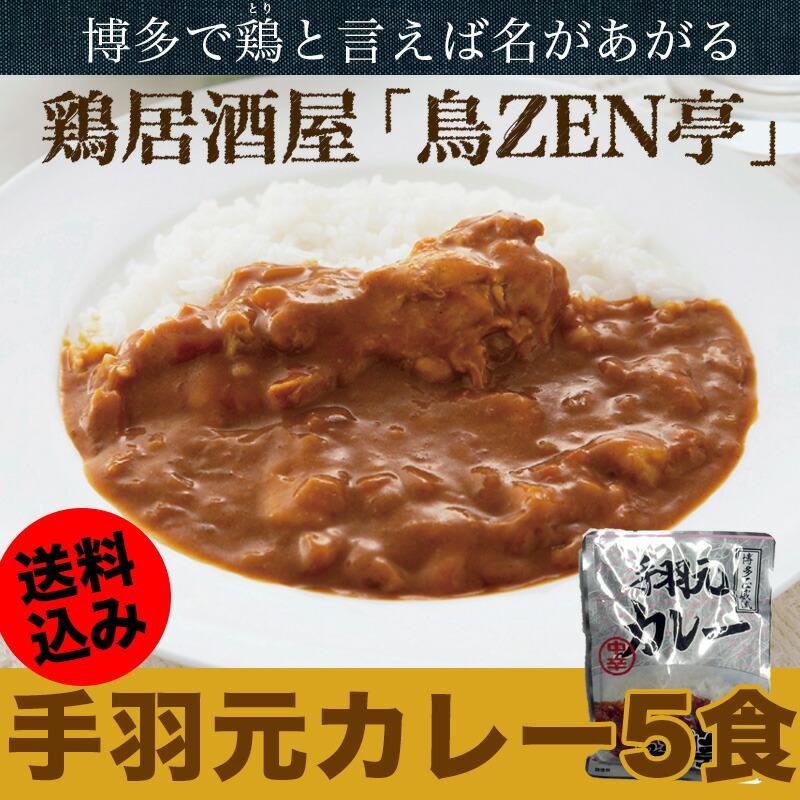 鳥ZEN亭 手羽元カレー5食セット