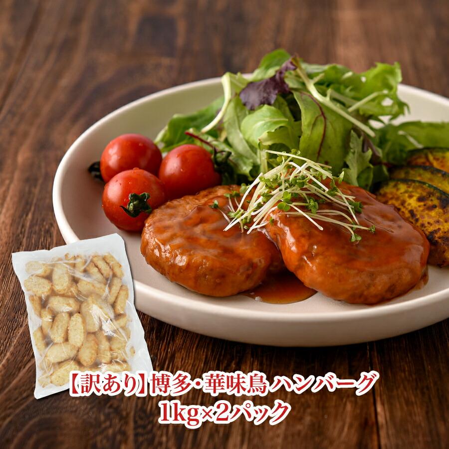 【訳あり】博多・華味鳥ハンバーグ 1kg×2パック