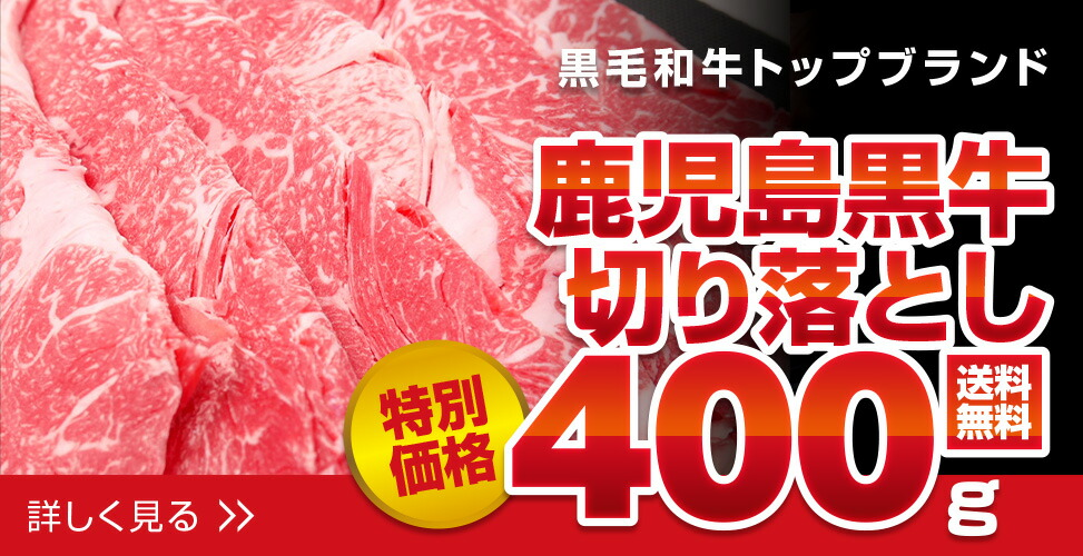 鹿児島黒牛 切り落とし 400g