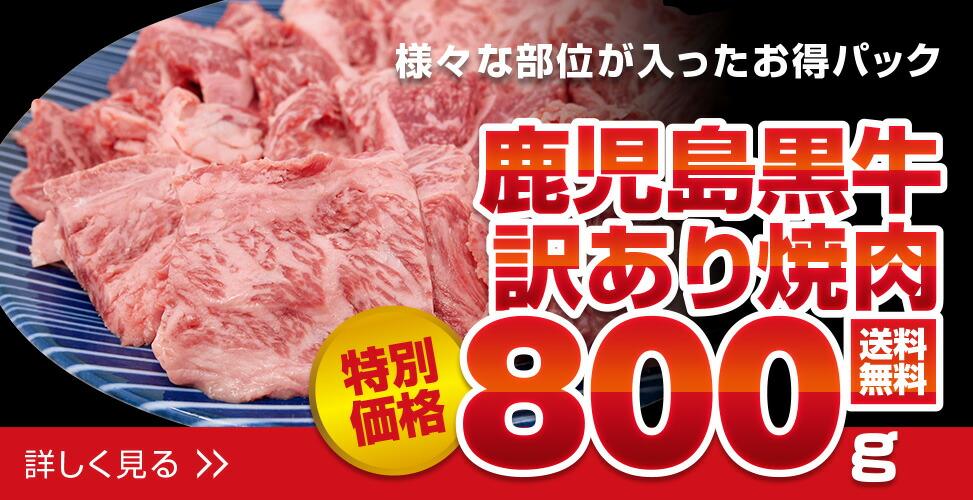 送料無料 訳あり鹿児島黒牛焼肉用 400g×2パック