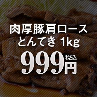 青森産リンゴ果汁入り 肉厚豚肩ロースとんてき 1kg